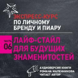 Аудиокнига Лайф-стайл для будущих знаменитостей (Роман Масленников)