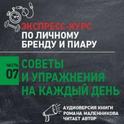 Аудиокнига Советы и упражнения на каждый день (Роман Масленников)