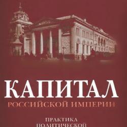 Капитал Российской империи. Практика политической экономии (Василий Галин)