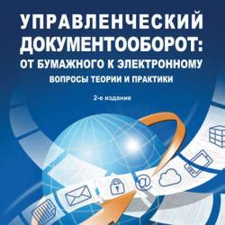 Управленческий документооборот: от бумажного к электронному. Вопросы теории и практики (М. П. Бобылева)