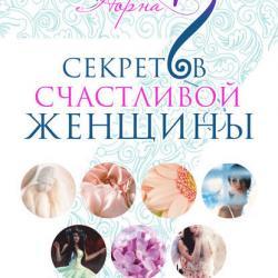 7 секретов счастливой женщины (Ирина Норна)