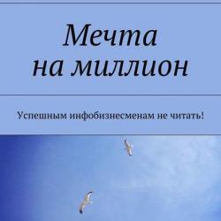 Мечта на миллион (Наталья Александровна Берязева)