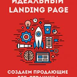 Идеальный Landing Page. Создаем продающие веб-страницы (А. С. Петроченков)