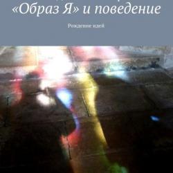«Oбраз Я» и поведение (Вадим Ротенберг)