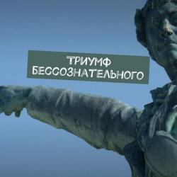 Триумф бессознательного (Вадим Ротенберг)
