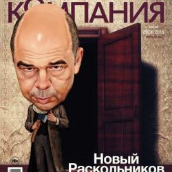 Компания 24-2015 (Редакция журнала Компания)
