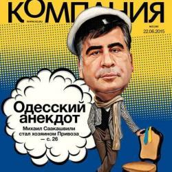 Компания 23-2015 (Редакция журнала Компания)