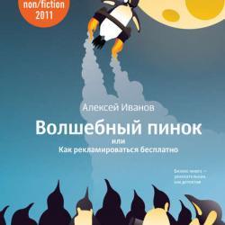 Волшебный пинок, или Как рекламироваться бесплатно (Алексей Иванов)