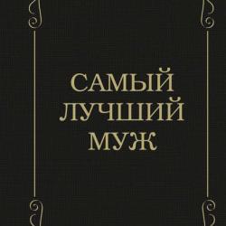 Самый лучший муж (Д. Крашенинникова)