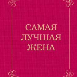 Самая лучшая жена (Д. Крашенинникова)