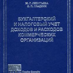 Бухгалтерский и налоговый учет доходов и расходов коммерческих организаций (О. П. Гладких)