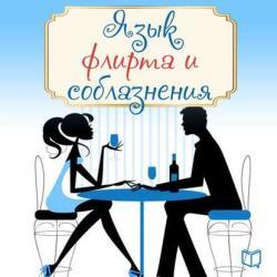 Аудиокнига Язык флирта и соблазнения (Луиза Хей)