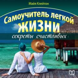 Аудиокнига Самоучитель легкой жизни: секреты счастливых (Майя Клейтон)