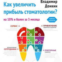Как увеличить прибыль стоматологии? (Владимир Донкин)