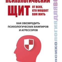 Психологический щит от всех, кто мешает вам жить. Как обезвредить психологических вампиров и агрессоров (Мария Федорова)