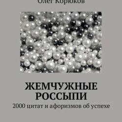 Жемчужные россыпи (Олег Корюков)