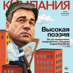 Компания 28-2015 (Редакция журнала Компания)