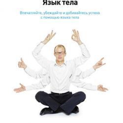 Язык тела. Впечатляйте, убеждайте и добивайтесь успеха с помощью языка тела - скачать книгу