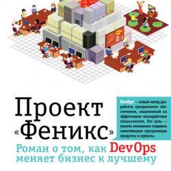 Проект «Феникс». Роман о том, как DevOps меняет бизнес к лучшему (Джин Ким)
