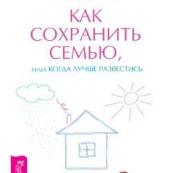 Как сохранить семью, или Когда лучше развестись (Александр Кичаев)