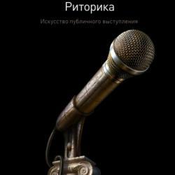 Риторика. Искусство публичного выступления - скачать книгу