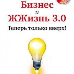 Бизнес и ЖЖизнь 3.0. Теперь только вверх! (Андрей Парабеллум)