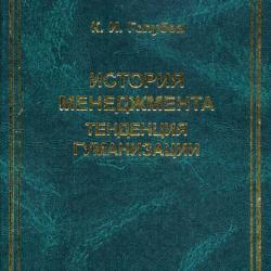 История менеджмента. Тенденция гуманизации (К. И. Голубев)