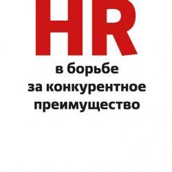 HR в борьбе за конкурентное преимущество (Дэйв Ульрих)
