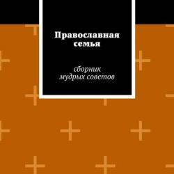 Православная семья (Группа авторов)