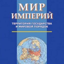 Мир империй. Территория государства и мировой порядок (Сергей Бабурин)
