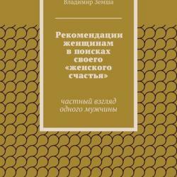 Рекомендации женщинам в поисках своего «женского счастья» (Владимир Валерьевич Земша)