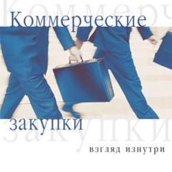 Коммерческие закупки: взгляд изнутри (Е. С. Бурдаева)