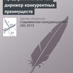 Предприниматель как дирижер конкурентных преимуществ (Н. М. Семенова)