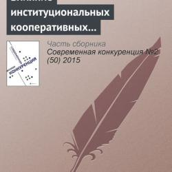 Влияние институциональных кооперативных взаимодействий на конкурентную стратегию развития промышленных предприятий (И. С. Кукаев)