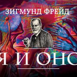 Я и Оно (сборник) (Зигмунд Фрейд)