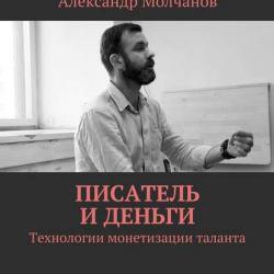 Писатель и деньги (Александр Молчанов)