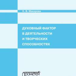Духовный фактор в деятельности и творческих способностях (Карина Макарова)