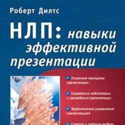НЛП: навыки эффективной презентации (Роберт Дилтс)