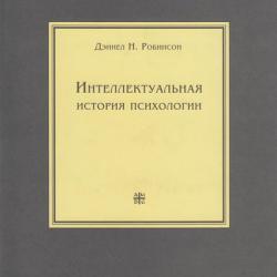 Интеллектуальная история психологии (Дэниел Н. Робинсон)