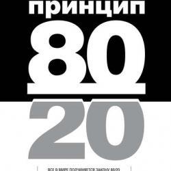 Принцип 80/20 (Ричард Кох) - скачать книгу