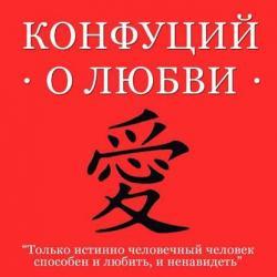 Аудиокнига Конфуций о любви (Конфуций)