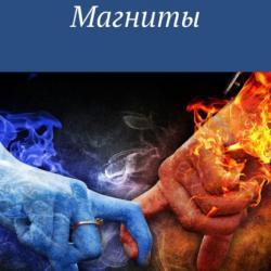 Магниты (Олеся Кантышева)