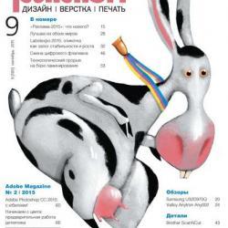 Журнал Publish №09/2015 (Открытые системы)
