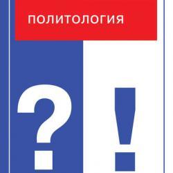 Политология. Вопросы и ответы (А. А. Акмалова)