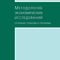 Методология экономических исследований. Основные подходы и проблемы (Г. Ю. Ивлева)