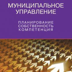 Муниципальное управление. Планирование, собственность, компетенция (Н. В. Постовой)