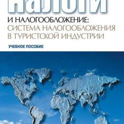 Налоги и налогообложение: система налогообложения в туристской индустрии - скачать книгу