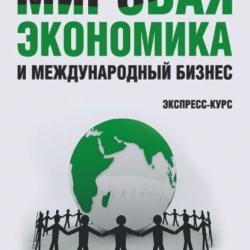 Мировая экономика и международный бизнес. Экспресс-курс (Валерий Васильевич Поляков)