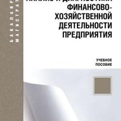 Анализ и диагностика финансово-хозяйственной деятельности предприятия (Александр Савиных)