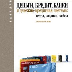 Деньги, кредит, банки и денежно-кредитная система: тесты, задания, кейсы (Лариса Станиславовна Александрова)
